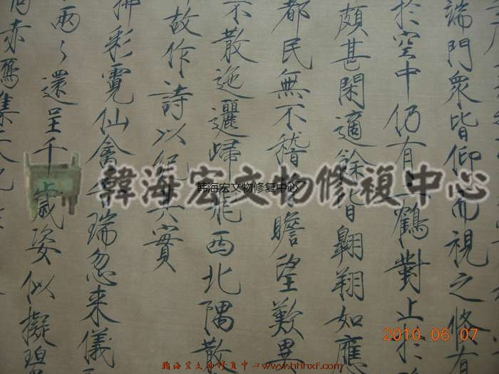 宋徽宗赵佶瑞鹤图---韩海宏文物修复中心