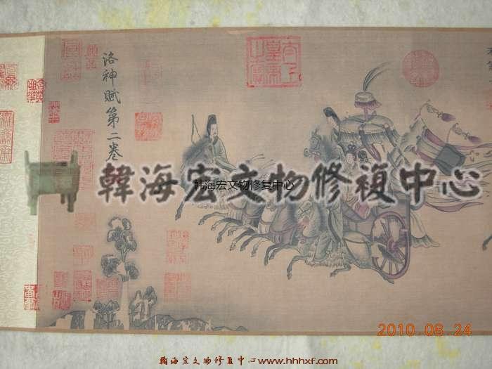 东晋顾恺之洛神赋书画复制---韩海宏文物修复中心